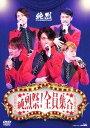 乐天商城 - 純烈祭! 全員集合[DVD] / 純烈