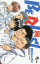 BE BLUES 〜青になれ〜 30 (少年サンデーコミックス) 本/雑誌 (コミックス) / 田中モトユキ/著
