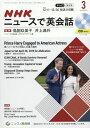 NHK ニュースで英会話 2018年3月号[本/雑誌] (雑誌) / NHK出版