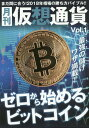 月刊仮想通貨 1 (プレジャームック)[本/雑誌] / ブイシージー