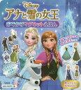 Disney アナと雪の女王 おでかけマグネットえほん[本/雑誌] / 宝島社