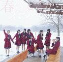 春はどこから来るのか? [CD+DVD/Type-B][CD] / NGT48