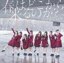 春はどこから来るのか? [CD+DVD/Type-C][CD] / NGT48