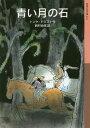 青い月の石 / 原タイトル:DE BLAUWE MAANSTEEN (岩波少年文庫)[本/雑誌] / トンケ・ドラフト/作 西村由美/訳