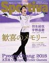 Sportiva 平昌五輪特集号 【表紙】 羽生結弦 (集英社ムック)[本/雑誌] (単行本・ムック) / 集英社 - CD&DVD NEOWING