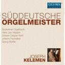 作曲家名: Ya行 - 南ドイツ・オルガンの巨匠たち[CD] / ヨゼフ・ケレメン (オルガン)
