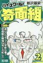 ハイスクール!奇面組 2 (ミッシィコミックス)[本/雑誌] (コミックス) / 新沢基栄/著