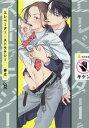 エレベーター・ストラテジー (onBLUE comics)[本/雑誌] (コミックス) / 春之/著