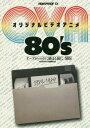 オリジナルビデオアニメ80's テープがヘッドに絡まる前に[...