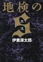 地検のS[本/雑誌] / 伊兼源太郎/著
