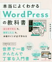 本当によくわかるWordPressの教科書 はじめての人も、挫折した人も、本格サイトが必ず作れる[本