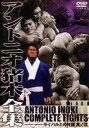 アントニオ猪木全集 「ライバルとの死闘 其の弐」[DVD] / プロレス (アントニオ猪木)