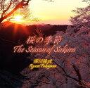 藝人名: R - 桜の季節[CD] / 深川隆成