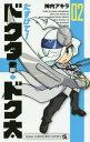 たすけて!ドクター・ドク太 2 (てんとう虫コミックス)[本/雑誌] (コミックス) / 神内アキラ/著