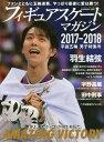 フィギュアスケートマガジン 2017-2018 オリンピック男子特集号 (B.B.MOOK) 本/雑誌 / ベースボール マガジン社