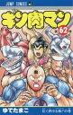 キン肉マン 62 (ジャンプコミックス) 本/雑誌 (コミックス) / ゆでたまご/著