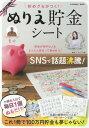 貯めグセがつく ぬりえ貯金シート (FUSOSHA) 本/雑誌 / もぐ/〔画〕