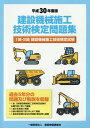 建設機械施工技術検定問題集 1級・2級建設機械施工技術検定試験 平成30年度版[本/雑誌] / 建設物価調査会