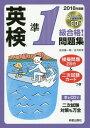 英検準1級合格!問題集 2018年度版[本/雑誌] / 吉成雄一郎/著 古河好幸/著