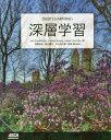 深層学習[本/雑誌] / IanGoodfellow/著 Y...