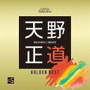 其它 - 天野正道選曲ゴールデンベスト[CD] / オムニバス