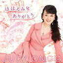 ほほえみをありがとう [CD+DVD][CD] / ジュディ・オング