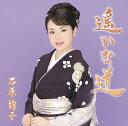 楽天CD&DVD NEOWING遥かな道 (お得盤) [期間生産限定盤][CD] / 石原詢子