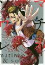 マチネとソワレ 3 (ゲッサン少年サンデーコミックス) 本/雑誌 (コミックス) / 大須賀めぐみ/著