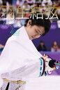 羽生結弦 平昌オリンピック2018 フォトブック[本/雑誌] (Ice Jewels SPECIAL ISSUE / KAZIムック) (単行本・ムック) / 田中宣明/撮影