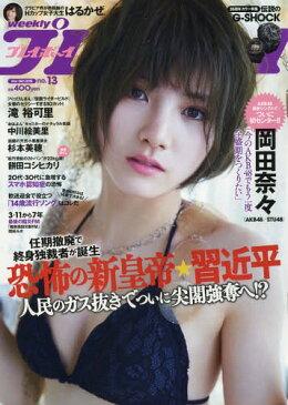 週刊プレイボーイ 2018年3/26号 【表紙】 岡田奈々(AKB48/STU48)[本/雑誌] (雑誌) / 集英社