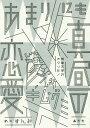 あまりにも真昼の恋愛[本/雑誌] (韓国文学のオクリモノ) / キムグミ/著 すんみ/訳