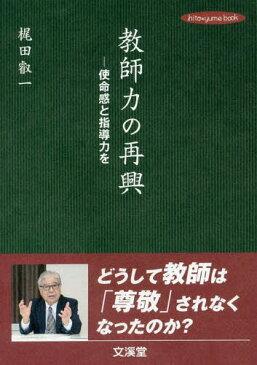 教師力の再興 使命感と指導力を (hito*yume)[本/雑誌] / 梶田叡一/著