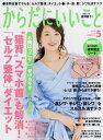 月刊からだにいいこと 2018年5月号 【表紙】 徳澤直子 【付録】 魔法ピンク「姿勢矯正シート」[