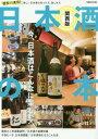 日本酒の本 関西版 (ぴあMOOK)[本/雑誌] / ぴあ