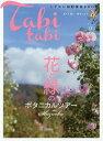 タビタビ 近くて遠い、旅をしよう 03 (しずおか知的探検BOOK)[本/雑誌] / 静岡新聞社