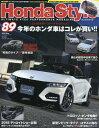 Honda Style 2018年5月号 本/雑誌 (雑誌) / ネコパブリッシング