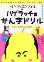 ハゲラッチョかん字ドリル 小学1年生 (トレンディエンジェル...