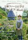上野ファームのアイディアBOOK (Musashi)[本/雑誌] / 上野砂由紀