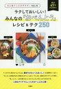 Rakuten - 大人気インスタグラマー10人のラクしておいしい!みんなの「おべんとう」レシピ&テク250 累計47万フォロワー[本/雑誌] / 扶桑社