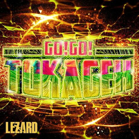 Go! Go! TOKAGEX [激ナウ盤][CD] / LEZARD