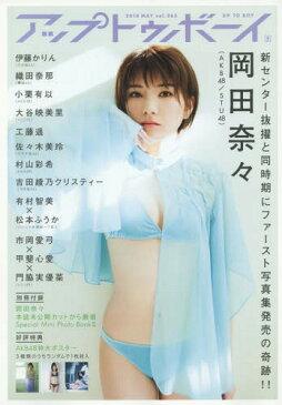 UTB (アップ トゥ ボーイ) 2018年5月号 【表紙&巻頭】 岡田奈々 (AKB48/STU48)[本/雑誌] (雑誌) / ワニブックス