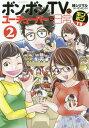 ボンボンTVのユーチューバーな日常 2 (KCDX) 本/雑誌 / 桂シリマル/漫画