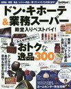 ドン・キホーテ&業務スーパー 殿堂入りベストバイ (学研ムック)[本/雑誌] / 学研プラス