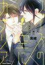 ノイズの空にカナリア (キャラコミックス)[本/雑誌] (コミックス) / 風緒/著