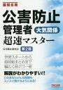 公害防止管理者大気関係超速マスター 最短合格[本/雑誌] / TAC株式会社(公害防止研究会)/編著
