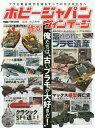 HOBBY JAPAN VINTAGE (ホビージャパンMOOK)[本/雑誌] (単行本・ムック) / 柿沼秀樹/監修