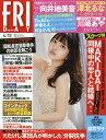FRIDAY (フライデー) 2018年4/13号 【表紙】 向井地美音(AKB48)[本/雑誌] (雑誌) / 講談社
