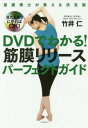 DVDでわかる!筋膜リリースパーフェクトガイド 見たとおりにやればOK! (筋膜博士が教える決定版)[本/雑誌] / 竹井仁/著