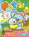 Pot 2018年5月号 CD-ROM付[本/雑誌] / チャイルド本社