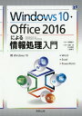 乐天商城 - Windows10・Office2016による情報処理入門 Windows10 Word Excel PowerPoint[本/雑誌] / 高橋敏夫/監修 安積淳/執筆 杉山靖彦/執筆 八野真弓/執筆